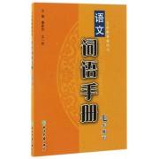 语文词语手册(7下)/义教教科书