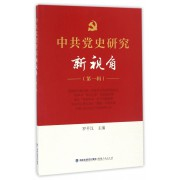 中共党史研究新视角(第1辑)