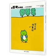 爱思考的青蛙--生命在哪里(精)