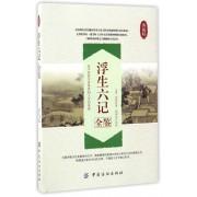 浮生六记全鉴(典藏版)