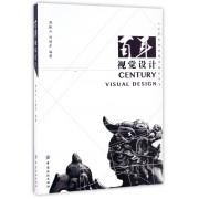 百年视觉设计/20世纪世界现代设计丛书