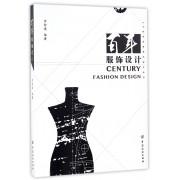 百年服饰设计/20世纪世界现代设计丛书