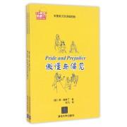 傲慢与偏见(名著英汉双语插图版共2册)