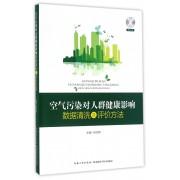 空气污染对人群健康影响数据清洗及评价方法(附光盘)