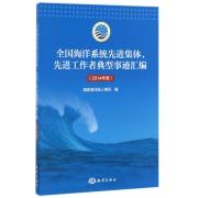 全国海洋系统先进集体先进工作者典型事迹汇编(2014年度)