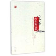 宝船(老舍童话集)