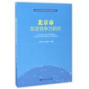 北京市旅游竞争力研究