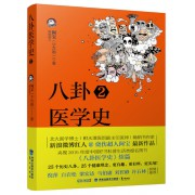 八卦医学史(2)