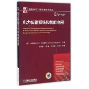 电力传输系统和智能电网/国际电气工程先进技术译丛