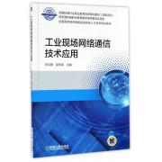 工业现场网络通信技术应用(全国高职高专智能制造领域人才培养规划教材)