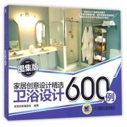 卫浴设计600例(图集版)/家居创意设计精选