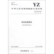 邮政普遍服务(YZ\T0129-2016代替YZ\T0129-2009)/中华人民共和国邮政行业标准