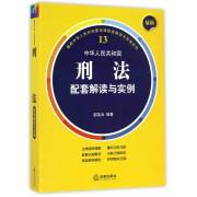 中华人民共和国刑法配套解读与实例/最新中华人民共和国法律配套解读与实例系列