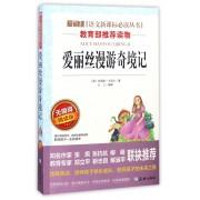 爱丽丝漫游奇境记(无障碍精读版)/爱阅读语文新课标必读丛书
