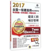 2017全国一级建造师执业资格考试考点精编+历年真题+押题试卷--建设工程项目管理(双色版)