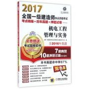 2017全国一级建造师执业资格考试考点精编+历年真题+押题试卷--机电工程管理与实务(双色版)
