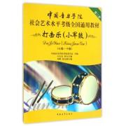打击乐(小军鼓7级-10级中国音乐学院社会艺术水平考级全国通用教材)