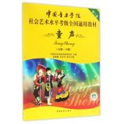 童声(附光盘7级-10级中国音乐学院社会艺术水平考级全国通用教材)