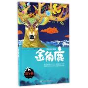金角鹿/胡冬林儿童生态文学书系