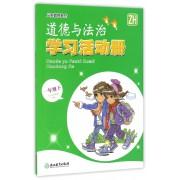 道德与法治学习活动册(1下ZH)/义教教材