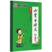 高中生必背古诗文75篇(行楷全彩版)