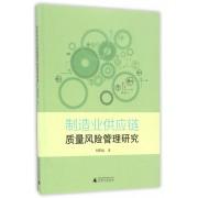 制造业供应链质量风险管理研究