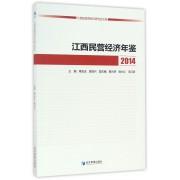 江西民营经济年鉴(2014)/江西省民营经济研究会文库