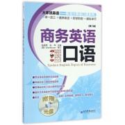 商务英语口语(附光盘第2版)/大家说英语新流行英语口语系列