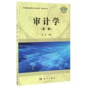 审计学(第2版科学版精品课程立体化教材)/管理学系列