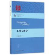 工程心理学/当代中国心理科学文库