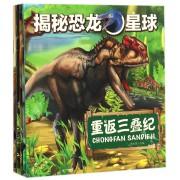 揭秘恐龙星球(共6册)