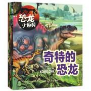 恐龙小百科(共6册)