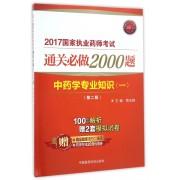 中药学专业知识(1第2版)/2017国家执业药师考试通关必做2000题