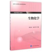 生物化学(供护理类专业用全国卫生高等职业教育规划教材)