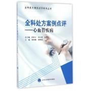 全科处方案例点评--心血管疾病/全科处方案例点评系列丛书