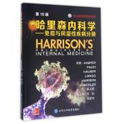 哈里森内科学--免疫与风湿性疾病分册(附光盘第19版)