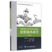 肝胆胰外科学(第5版)/外科专科医师临床实践指南系列丛书