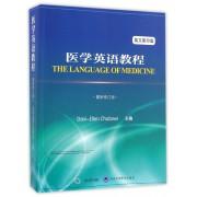 医学英语教程(最新修订版英文影印版)