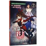怪盗RED(2少年侦探的挑战)