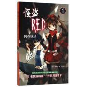 怪盗RED(1闪亮登场)