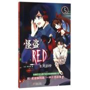 怪盗RED(5生死劫持)