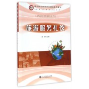 旅游服务礼仪(现代职业教育体系建设系列教材)/旅游管理专业系列