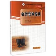 会计软件应用(现代职业教育体系建设系列教材)/会计专业系列