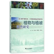 植物与植被调查研究(浙江景宁望东垟大仰湖湿地自然保护区)