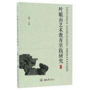 叶毓山艺术教育实践研究