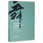 中国古典舞学科建设六十年论坛文集