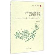 修辞劝说视角下的外宣翻译研究/语言文化传播丛书
