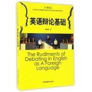 英语辩论基础/21世纪非母语对外传播暨英语播音主持与国际化新闻传播系列