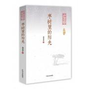 枣树里的阳光/中国专业作家散文典藏文库