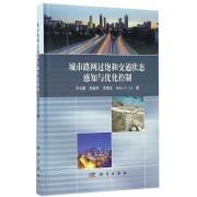城市路网过饱和交通状态感知与优化控制(精)